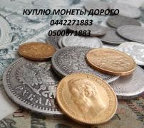 Buy coins of Ukraine, the USSR and tsarist Russia. Sell coins