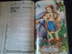 Fairy tales,myths,encyclopedia