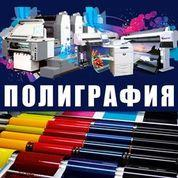 Full cycle printing services. Printing design of any complexity