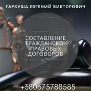 Lawyer for an accident in Kiev. Car lawyer Kyiv