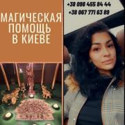 Любовный Приворот Без Вреда и Греха Киев. Снятие Порчи в Киев