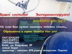 Установка лобового стекла Киев