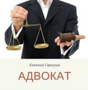 Юридические услуги в Киеве. Услуги адвоката в суде